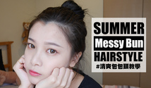 HAIR LOOK|一年四季都適用的ALL BACK包子頭教...