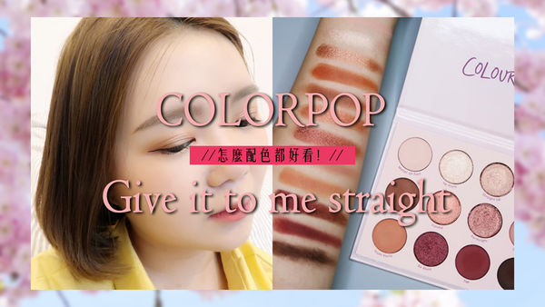 【眼影】超美的 Colorpop Give it to me straight