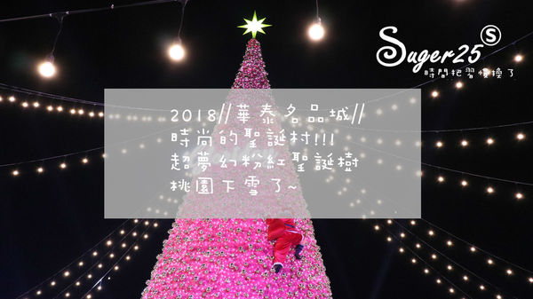 旅遊/2018//華泰名品城GLORIA OUTLET//☆時尚的聖誕村☆超夢幻粉紅聖誕樹,桃園下雪了~