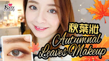 (YOUTUBE) 秋葉妝♥Autumnal Leaves ...