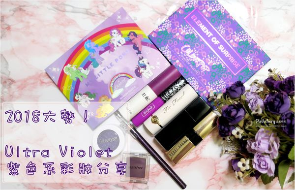 【彩妝】2018超夯紫色系彩妝分享!你也入手了嗎?Colourpop/innisfree/Bobbi Brown/Too faced/OHUI/Kat Von D/e.l.f.